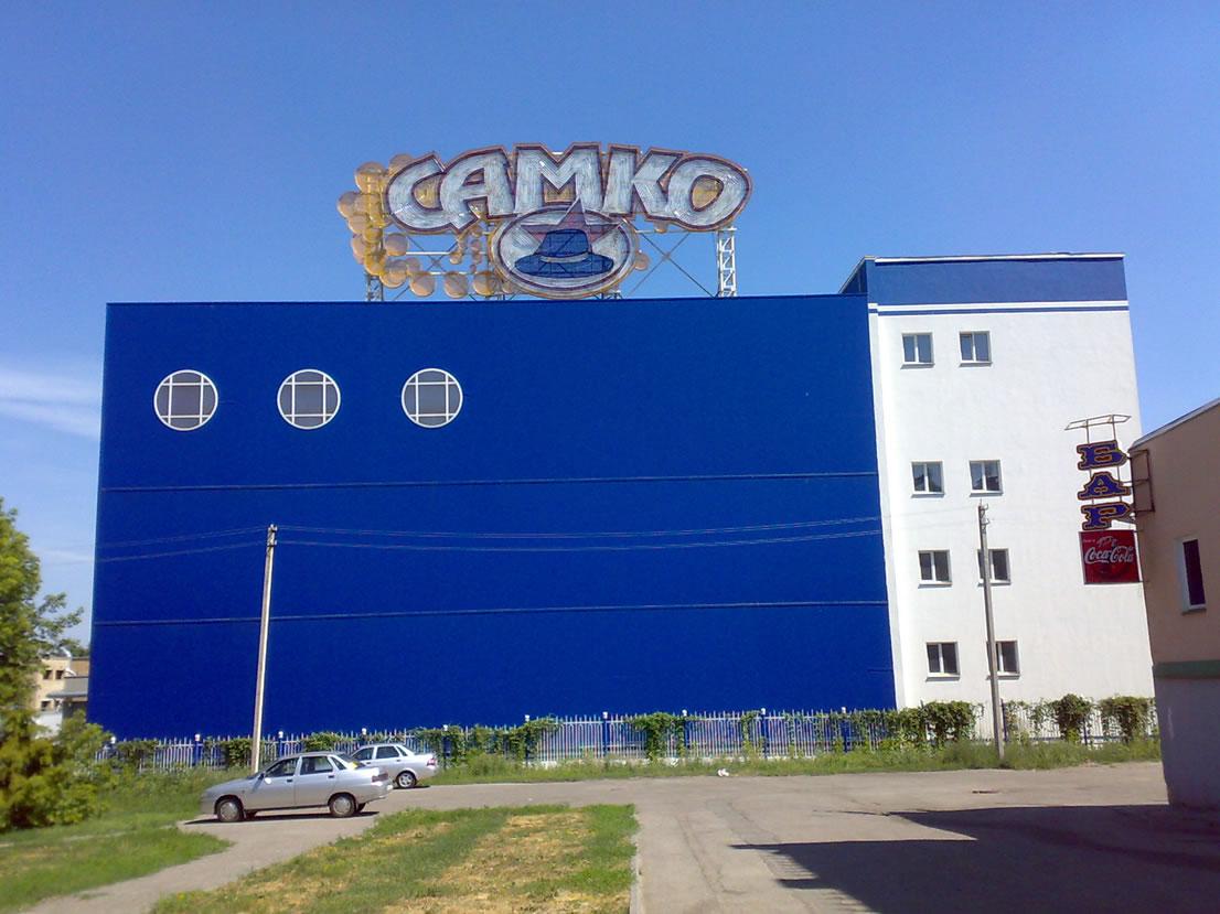 Пивоваренный завод Самко